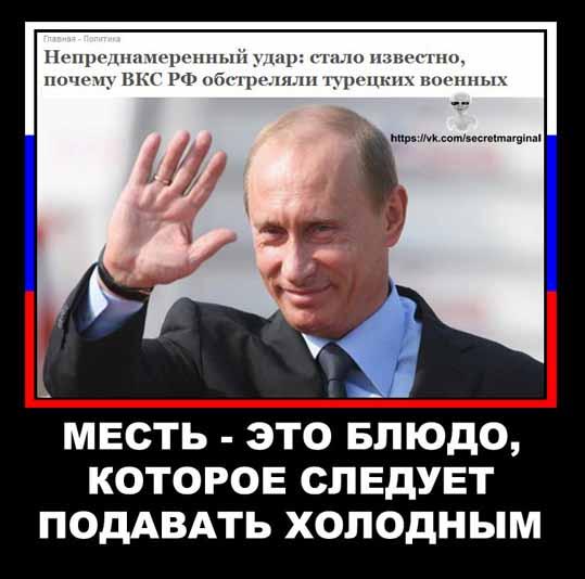 Путин и Эрдоган демотиватор