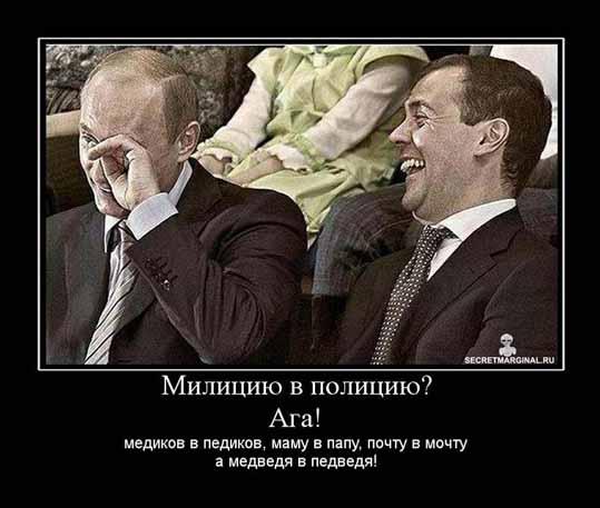 Путин и Медведев демотиватор