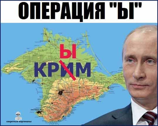 "Путин операция""Ы"" демотиватор"