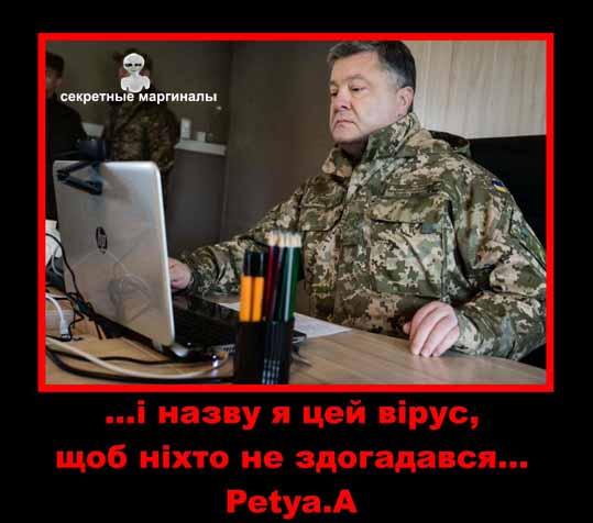 Вирус Petya.A демотиватор