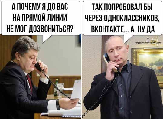 Прямая линия Путина демотиваторы