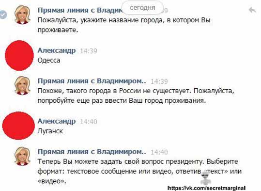 Одесса Луганск