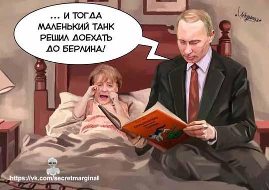 Путин читает сказки