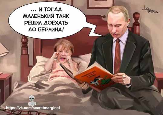 Глюки Меркель Путин демотиватор