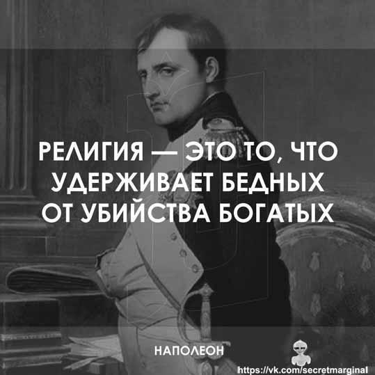 Наполеон о религии