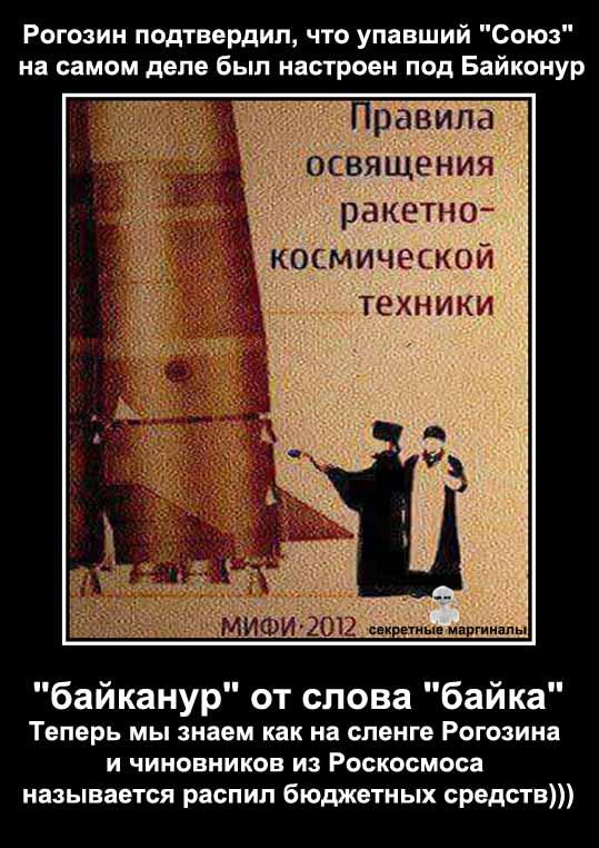 Рогозин и Союз