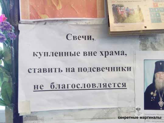 Свичи РПЦ
