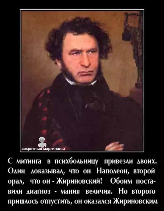 Жириновский демотиваторы