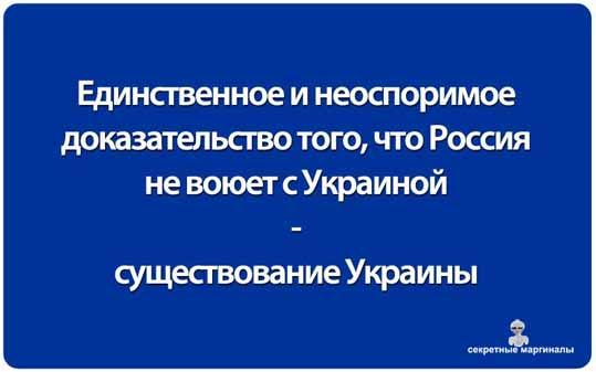 существование Украины