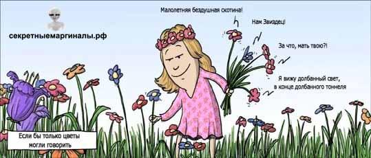 говорящие цветы юмор