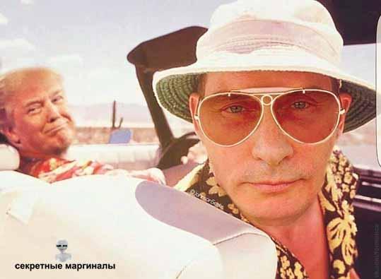 Путин и Трамп Страх и Ненависть в Лас-Вегасе