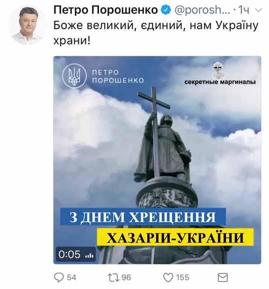 Порошенко-Вальцман поздравил украинцев