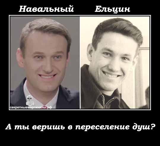 Навальный Ельцин демотиватор
