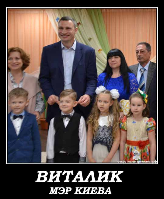 Кличко мэр Киева демотиватор