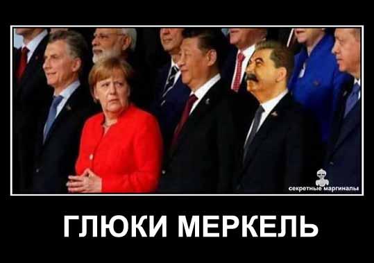 Глюки Меркель демотиватор