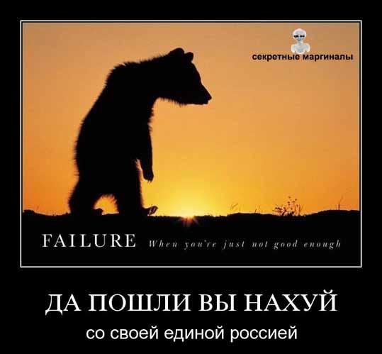 демотиватор медведи привед медвед единая россия