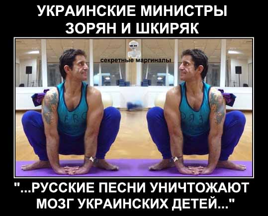 Зорян Шкиряк демотиватор