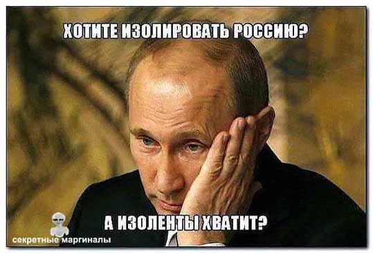 Картинки по запросу демотиватор изоляция россии