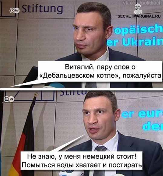 Демотиватор Кличко даёт интервью