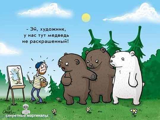 Художник и медведи
