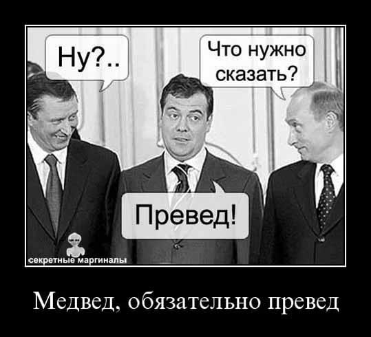 Превед Медведев