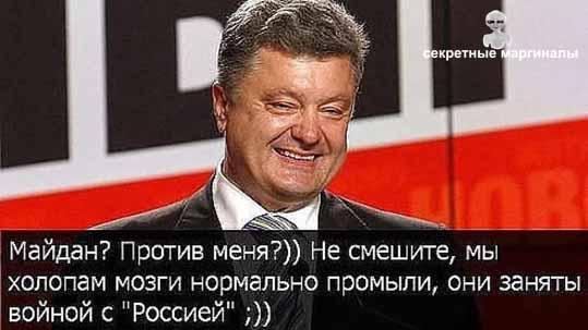 Майдан против Порошенко