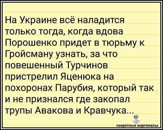 На Украине всё наладится