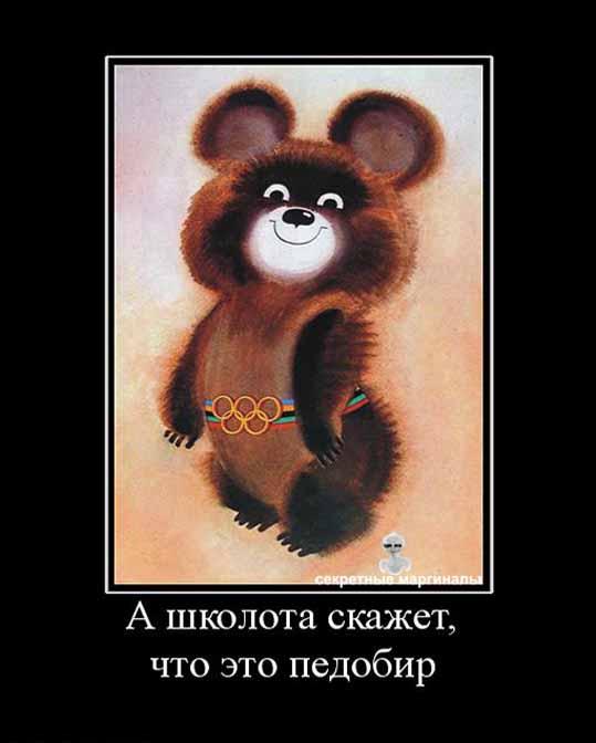 демотиватор медведи привед медвед педобир