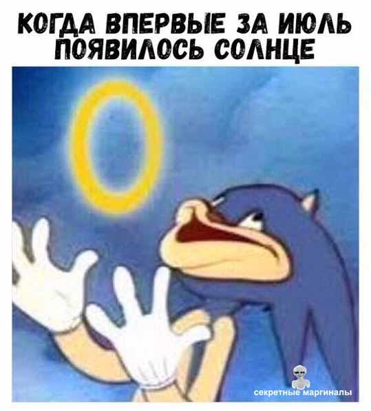 Солнце прикол