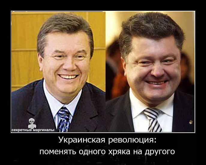 Порошенко вместо Януковича демотиватор