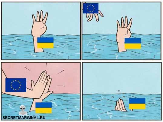 ЕС помогает Украине юмор