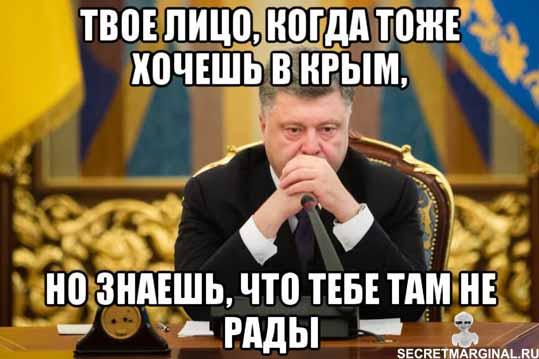 Порошенко хочет Крым демотиватор