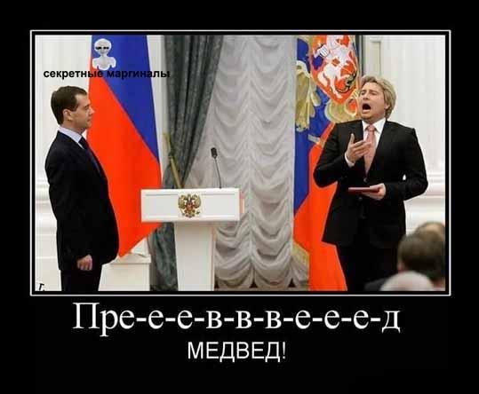 Превед Медведев медвед
