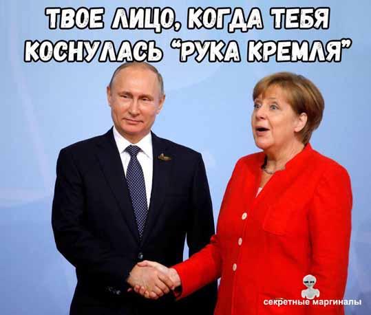 Рука кремля и Меркель