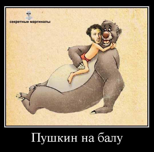 демотиватор медведи привед медвед пушкин на балу
