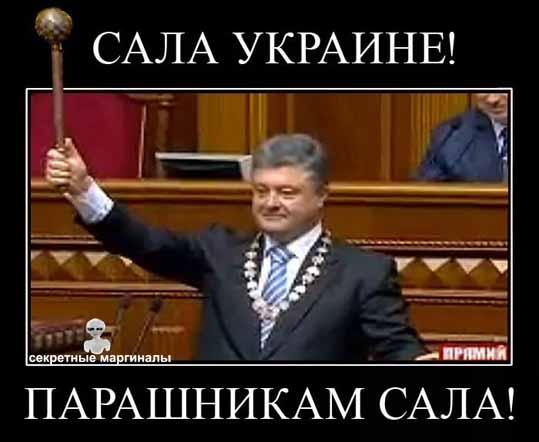 Сала Украине демотиватор