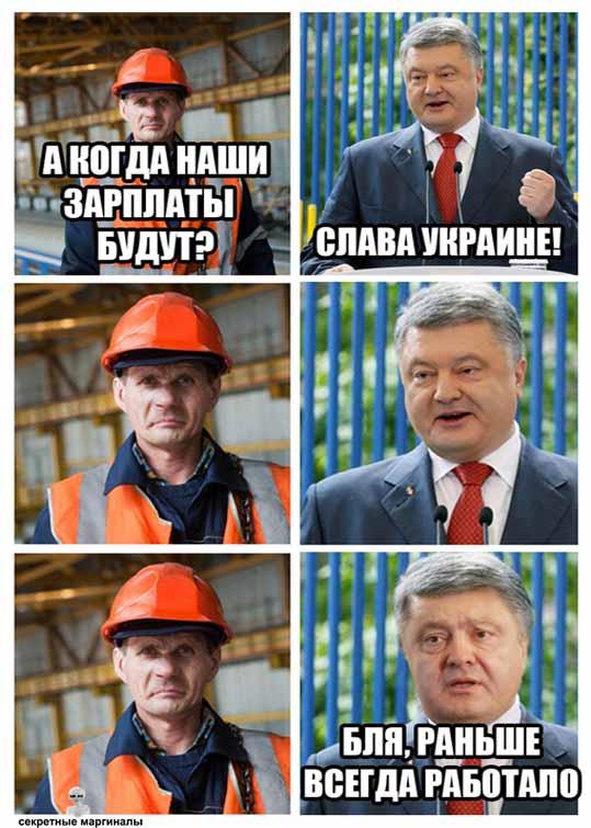 Юмор про Украину