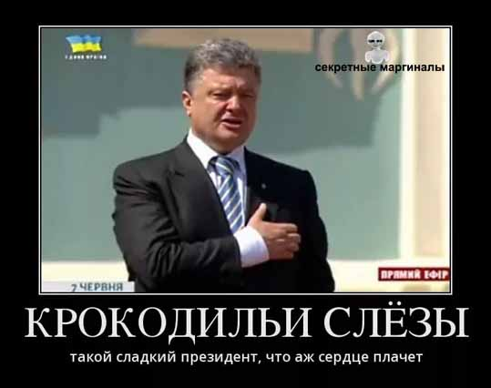Слёзы Порошенко демотиватор