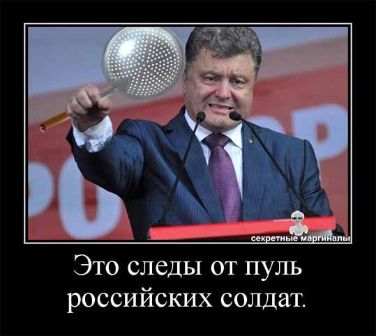 Следы от пуль Порошенко демотиватор