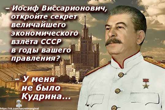 Сталин демотиватор