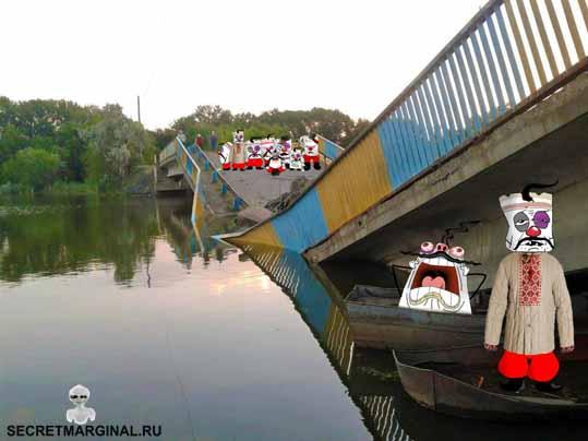 Украинский мост рухнул юмор