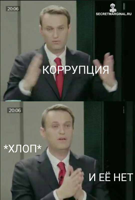 Навальный коррупция демотиватор