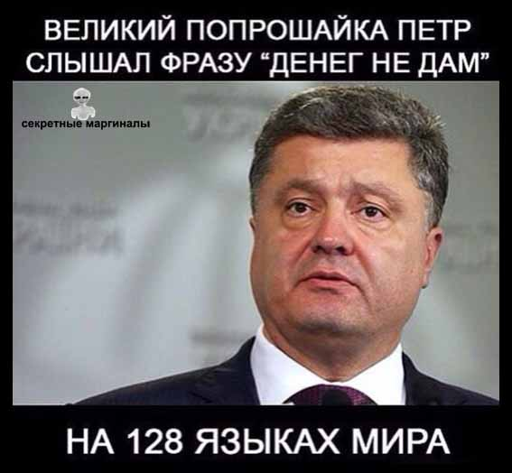 Пётр Порошенко и языки демотиватор