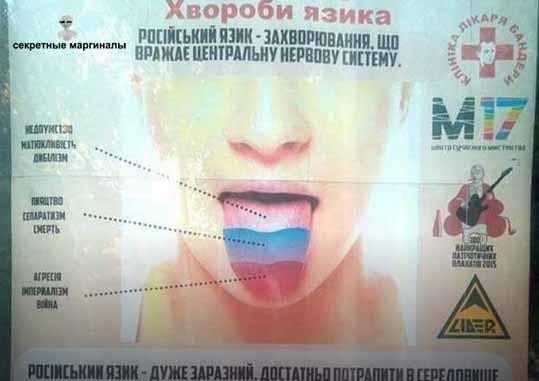 Против русского языка