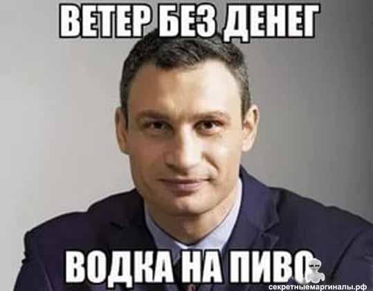 Демотиватор перлы Кличко