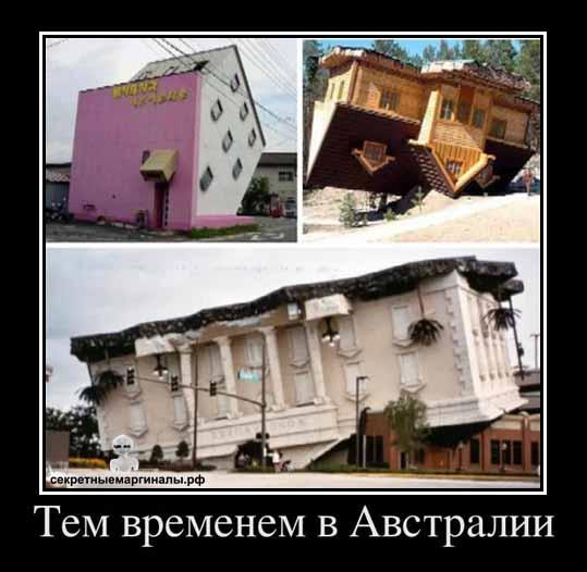 демотиваторы здания