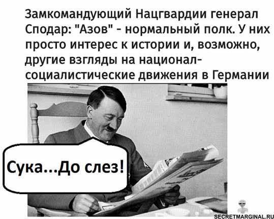 Украина юмор