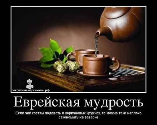 Демотиватор чай