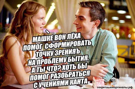 Любовь  юмор