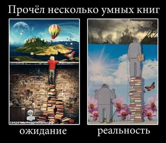 демотиваторы реальность